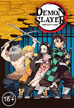 Истребитель демонов : Kimetsu no Yaiba / Demon Slayer: Kimetsu no Yaiba