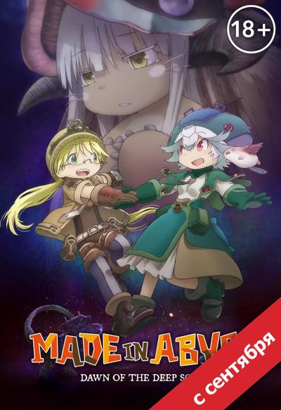 MADE IN ABYSS - Dawn of a Deep Soul -