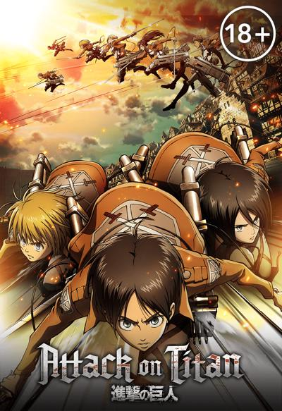 Атака Титанов (Attack on Titan)