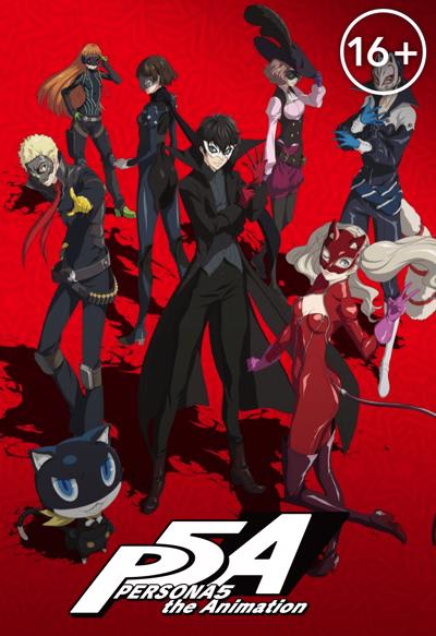 Персона 5: Анимация (PERSONA5 the Animation)