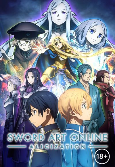 Sword Art Online «Alicization»
